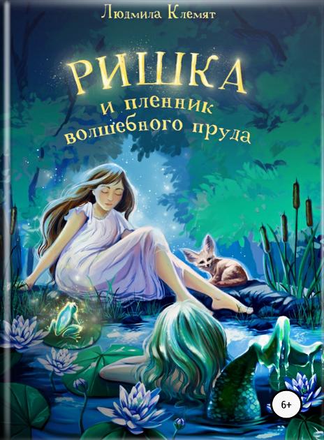 «Ришка и пленник волшебного пруда», Людмила Клемят
