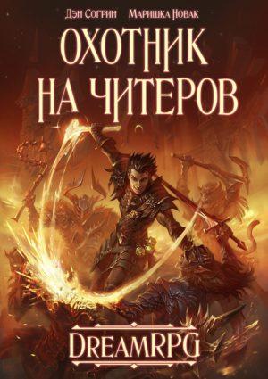 «Охотники на читеров», Дмитрий Нелин