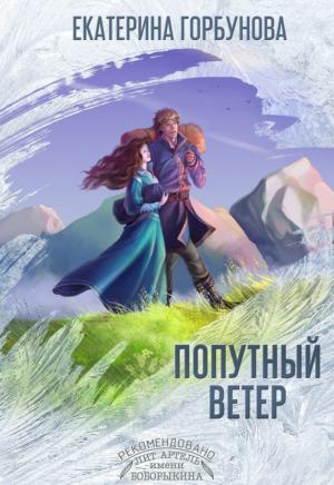 «Попутный ветер» Екатерина Горбунова