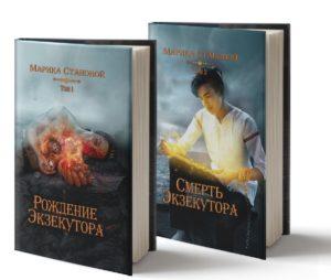 «Рождение Экзекутора» + «Смерть Экзекутора» Марика Становой