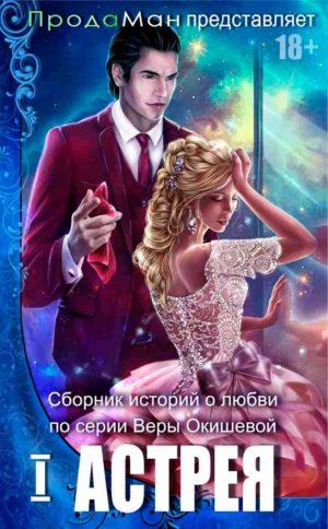 """""""А.С.Т.Р.Е.Я."""" Сборник рассказов о любви"""