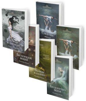 Все шесть книг Пальмиры Керлис из серии «Вторая встречная»