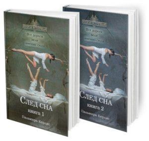 «След сна. Книга 1 и Книга 2» Пальмира Керлис