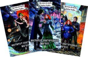 """Все три книги """"Институт благородных магесс"""" Ксения Лестова и Лидия Чайка"""