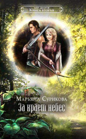 """""""За краем небес"""" Марьяна Сурикова"""